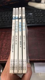 西方哲学馆丛书 : 君主论、冲突的原由、实践哲学、认识论 (4本合售)