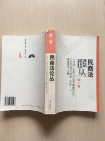民商法论丛(第7卷)