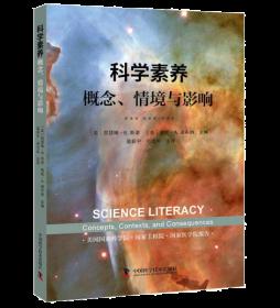 科学素养:概念、情境与影响
