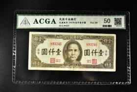 (丙1890)ACGA评级 中央银行1945年法币壹仟圆 一枚 50 1945年 壹仟圆 中国 民国纸币