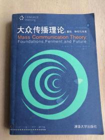 新闻与传播系列教材·翻译版:大众传播理论:基础、争鸣与未来(第五版)