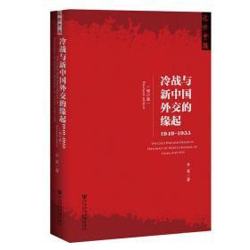 冷战与新中国外交的缘起:1949-1955                近世中国系列丛书         牛军 著