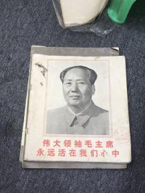 主席画册纪念