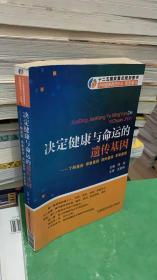 决定健康与命运的遗传基因:了解基因尊重基因用好基因享受基因/ 同异、中国健康教育中心 编 / 中国医药科技出版社9787506762984