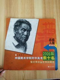 2006届中国美术学院附中高考前十名暨优秀毕业生作品精选.素描人像