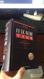 外研社日汉双解学习词典 (新订版)