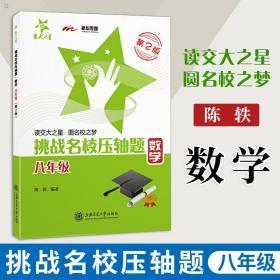 英语阅读理解100篇高二第10次修订  全国英语命题研究专家,英语教学研究优秀教师联合编写 开心教育