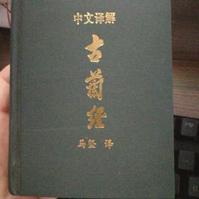 古兰经 中文版