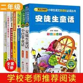 二年级推荐全7册/安徒生童话 没头脑和不高兴 妹妹的红雨鞋 踢拖踢拖小红鞋 一年级大个子二年级小个子7-8-9岁