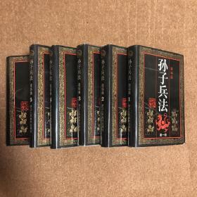 (x03)孙子兵法:连环画 精装六册全 1991年一版一印