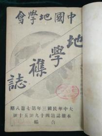 地学杂志 (民国三年第七第八期,第四十九号五十号)