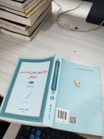 中国维吾尔文历史文化研究论丛 6