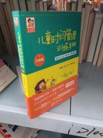 儿童时间管理训练手册(升级版):30天让孩子的学习更高效