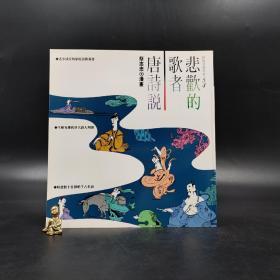 台湾时报版 蔡志忠《悲欢的歌者:唐诗说》