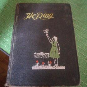 1959年老笔记本