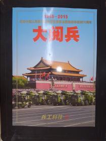 兵工科技(2015年增刊典藏版):抗战胜利70周年阅兵特刊