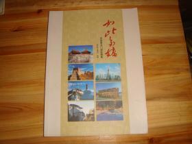 如此多娇——中国景点门票收藏集