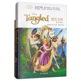 迪士尼原声电影故事·英语听读?魔发奇缘 英文原版美国迪士尼公司