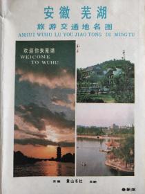 【旧地图】芜湖旅游交通地名图 4开 1991年6月1版