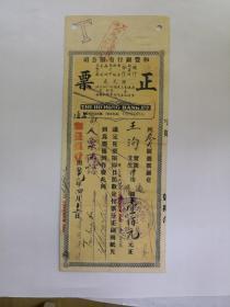 民国19年4月12日和丰银行汇票--青年会王洵签名