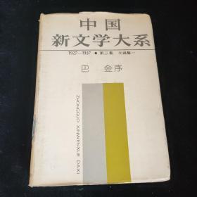 中国新文学大系巴金序第三集