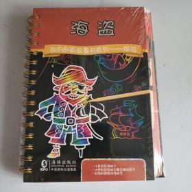 我的刮画故事书・海盗  9787511029782 海豚出版社