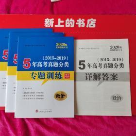 2020版五年高考真题分类专题训练政治