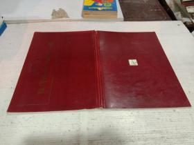韩天衡新古典书画印选 签名本
