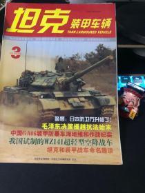 坦克装甲车辆 2007 3