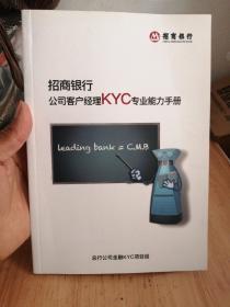 招商银行公司客户经理KYC专业能力手册