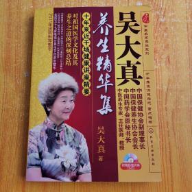 吴大真养生精华集(含光盘1张)