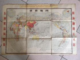 1966年世界地图——带语录——两边带诗词