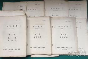 宜兴县志 征求意见稿 油印