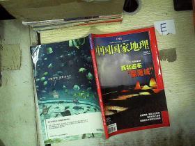 中国国家地理 2009 7