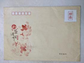 2.4元国版邮资封样品封(样张)~HKFA201261(如鱼得水)