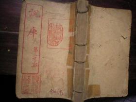 《说库》第二十三册 齐东野语20卷全(巾箱本)