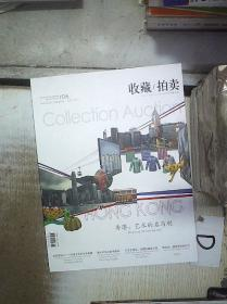 收藏  拍卖   2012  6。