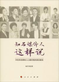 正版二手 知名媒体人这样说 杨芳秀 人民出版社 9787010199795