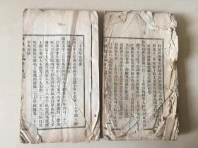 民国时期山西省线装大开本《翼城县志》二厚册