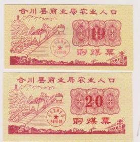 文革合川县煤票(背面不同)