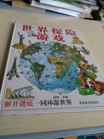 世界探险游戏