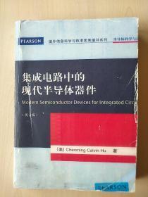 国外信息科学与技术优秀图书系列:集成电路中的现代半导体器件(英文版)