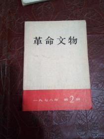 革命文物1978年第2期