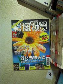 影像视觉  2008年特刊 .