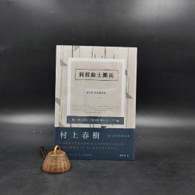 台湾时报版 村上春树 著 赖明珠 译《刺杀骑士团长(共二册)》