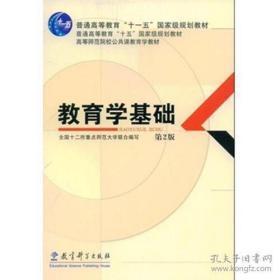 正版教育学基础第二2版 全国十二所重点师范大学联合 教育科