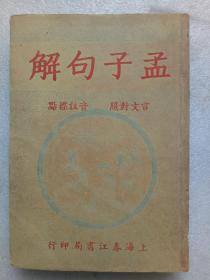 《孟子句解》  言文对照 音注标点 民国1942年8月  排印版