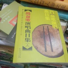荆楚文库·湖北省非物质文化遗产丛书 鼓盆歌演唱曲目集 上