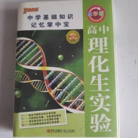 PASS绿卡掌中宝:高中理化生实验(全彩版 第2次修订)9787543678590  青岛出版社