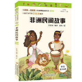 非洲民间故事(彩插版)部编版语文教材快乐读书吧五年级上册推荐阅读